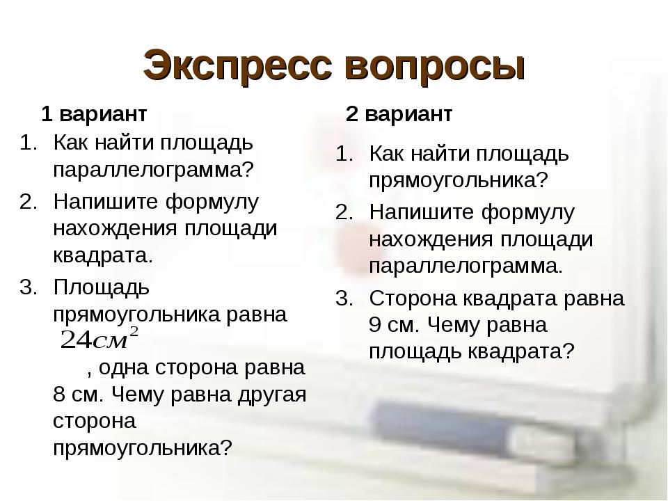 Экспресс вопросы 1 вариант Как найти площадь параллелограмма? Напишите формул...