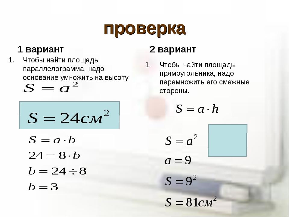 Чтобы найти площадь параллелограмма, надо основание умножить на высоту м пров...