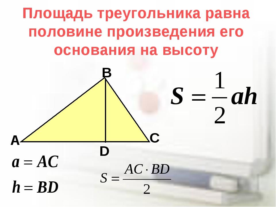 Треугольник площадь картинка