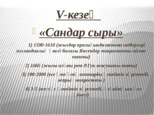 V-кезең «Сандар сыры» 1) 1590-1610 (жылдар аралығында оптика шеберлері голлан