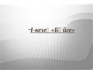 I-кезең«Бәйге»