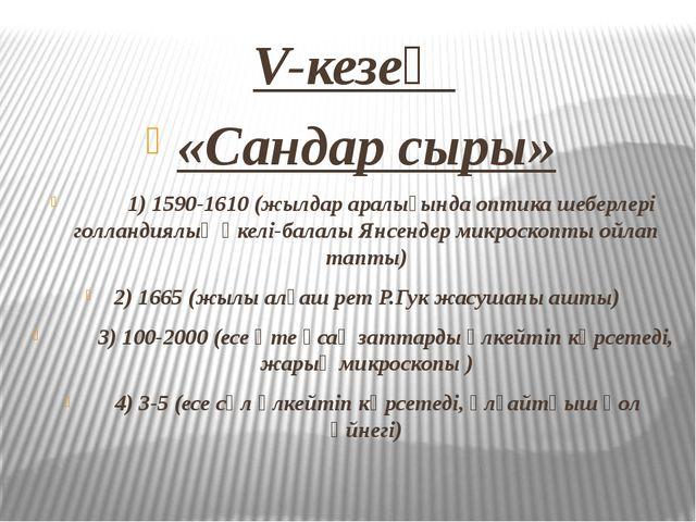 V-кезең «Сандар сыры» 1) 1590-1610 (жылдар аралығында оптика шеберлері голлан...
