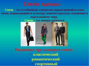 Стили одежды Стиль – это устойчивый, конкретно определившийся язык эпохи, выр