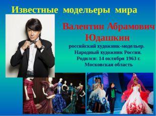 Известные модельеры мира Валентин Абрамович Юдашкин российский художник-модел