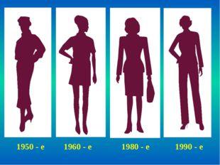 1950 - е 1960 - е 1980 - е 1990 - е