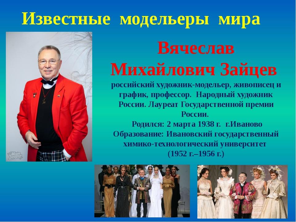 Вячеслав Михайлович Зайцев российский художник-модельер, живописец и график,...