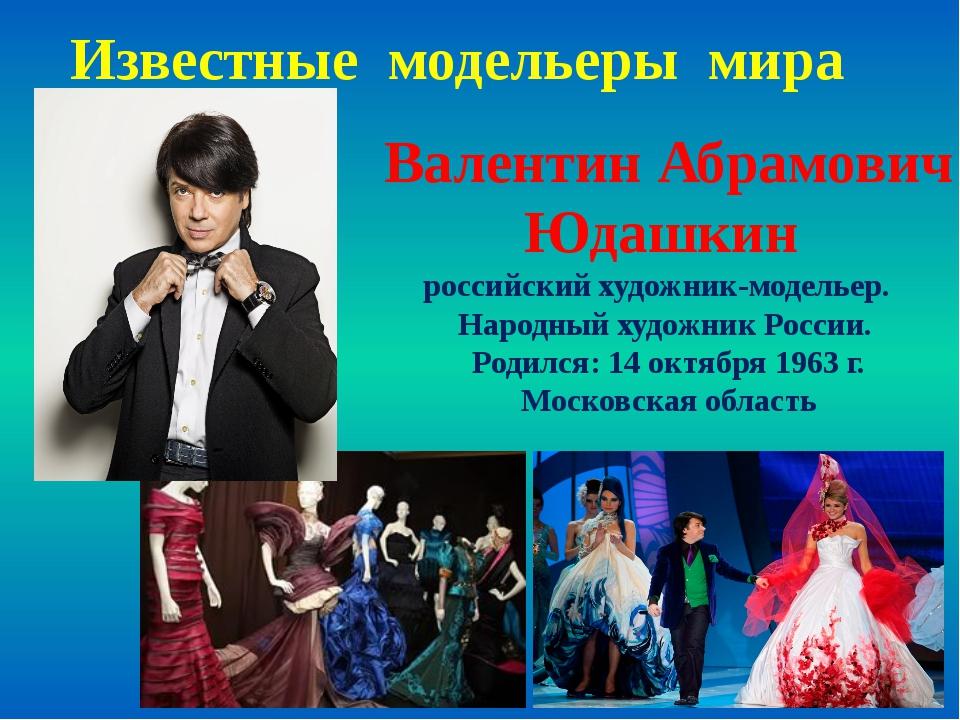 Известные модельеры мира Валентин Абрамович Юдашкин российский художник-модел...
