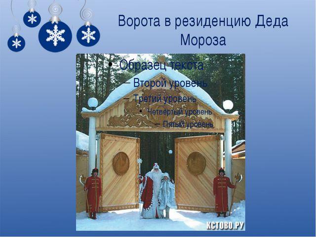 Ворота в резиденцию Деда Мороза