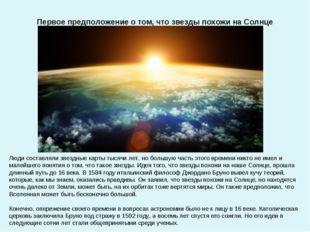 Первое предположение о том, что звезды похожи на Солнце Люди составляли звезд