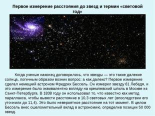 Первое измерение расстояния до звезд и термин «световой год» Когда ученые нак