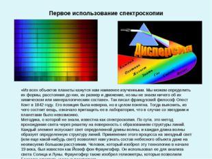 Первое использование спектроскопии «Из всех объектов планеты кажутся нам наим