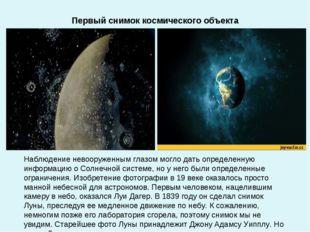 Первый снимок космического объекта Наблюдение невооруженным глазом могло дать