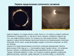 Первое предсказание солнечного затмения Одно из первых, что люди узнали о неб