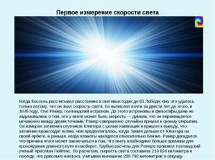 Первое измерение скорости света Когда Бессель рассчитывал расстояние в светов