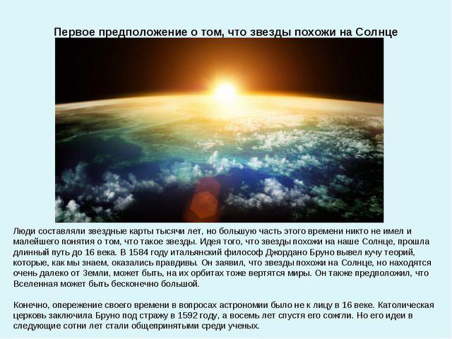 Первое предположение о том, что звезды похожи на Солнце Люди составляли звезд...