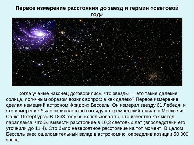 Первое измерение расстояния до звезд и термин «световой год» Когда ученые нак...