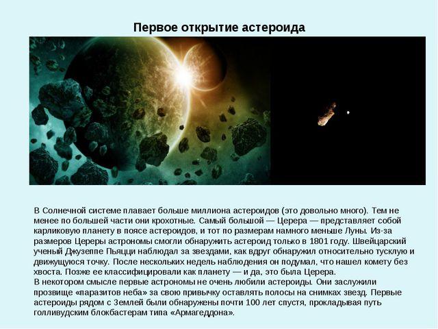 Первое открытие астероида В Солнечной системе плавает больше миллиона астерои...