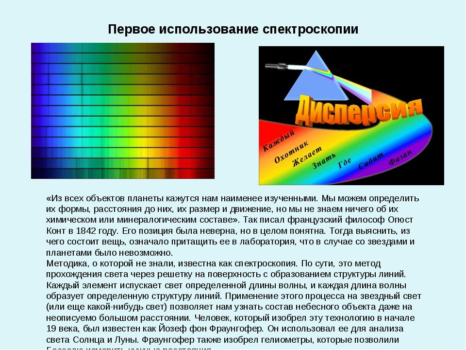 Первое использование спектроскопии «Из всех объектов планеты кажутся нам наим...