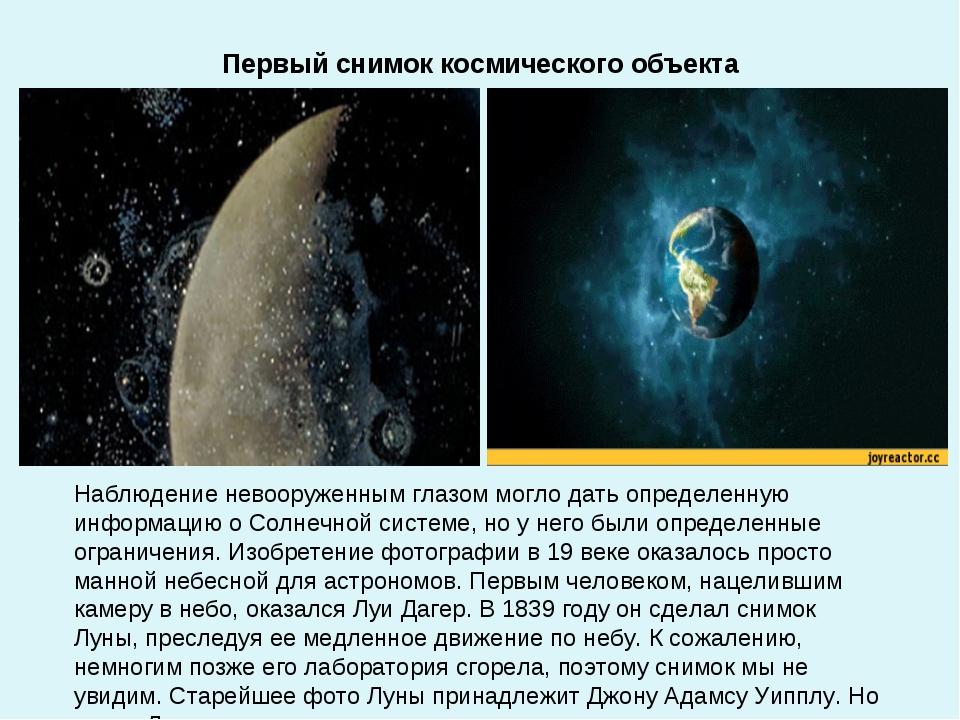 Первый снимок космического объекта Наблюдение невооруженным глазом могло дать...