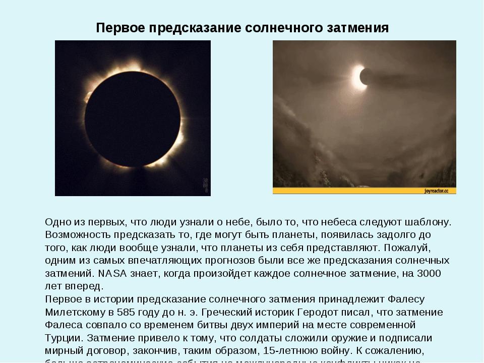 Первое предсказание солнечного затмения Одно из первых, что люди узнали о неб...