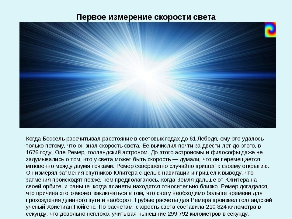 Первое измерение скорости света Когда Бессель рассчитывал расстояние в светов...