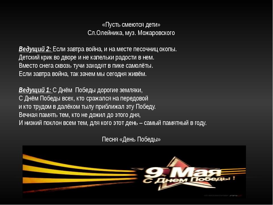 «Пусть смеются дети» Сл.Олейника, муз. Можаровского Ведущий 2: Если завтра во...