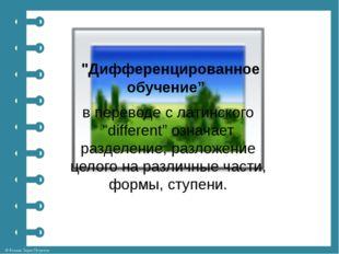 """""""Дифференцированное обучение"""" в переводе с латинского """"different"""" означает"""