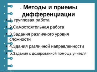 . Методы и приемы дифференциации 1. групповая работа 2.Самостоятельная работа