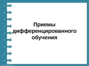 Приемы дифференцированного обучения © Фокина Лидия Петровна