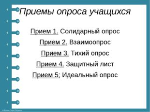 Приемы опроса учащихся Прием 1.Солидарный опрос Прием 2.Взаимоопрос Прием 3