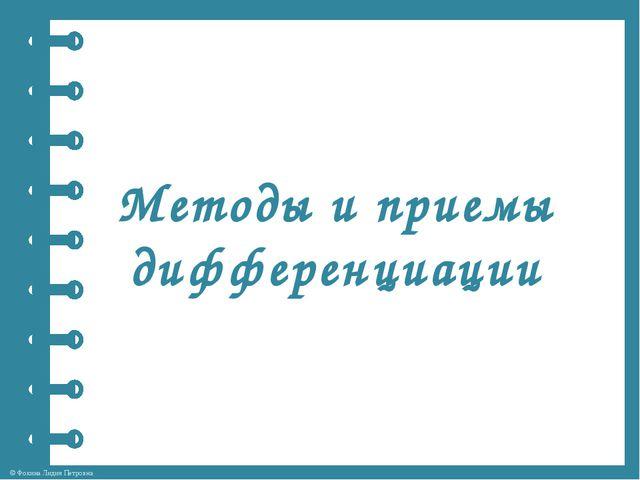 Методы и приемы дифференциации © Фокина Лидия Петровна