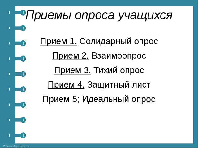 Приемы опроса учащихся Прием 1.Солидарный опрос Прием 2.Взаимоопрос Прием 3...