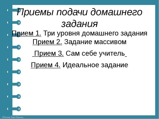 Приемы подачи домашнего задания Прием 1.Три уровня домашнего задания Прием 2...