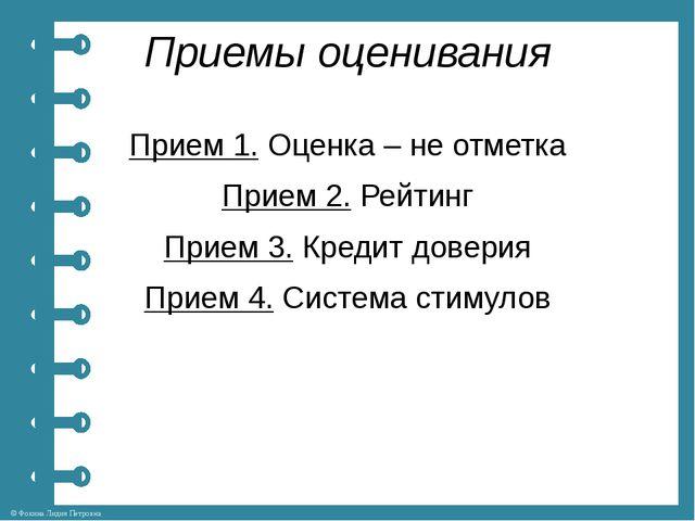 Приемы оценивания Прием 1.Оценка – не отметка Прием 2.Рейтинг Прием 3.Кред...