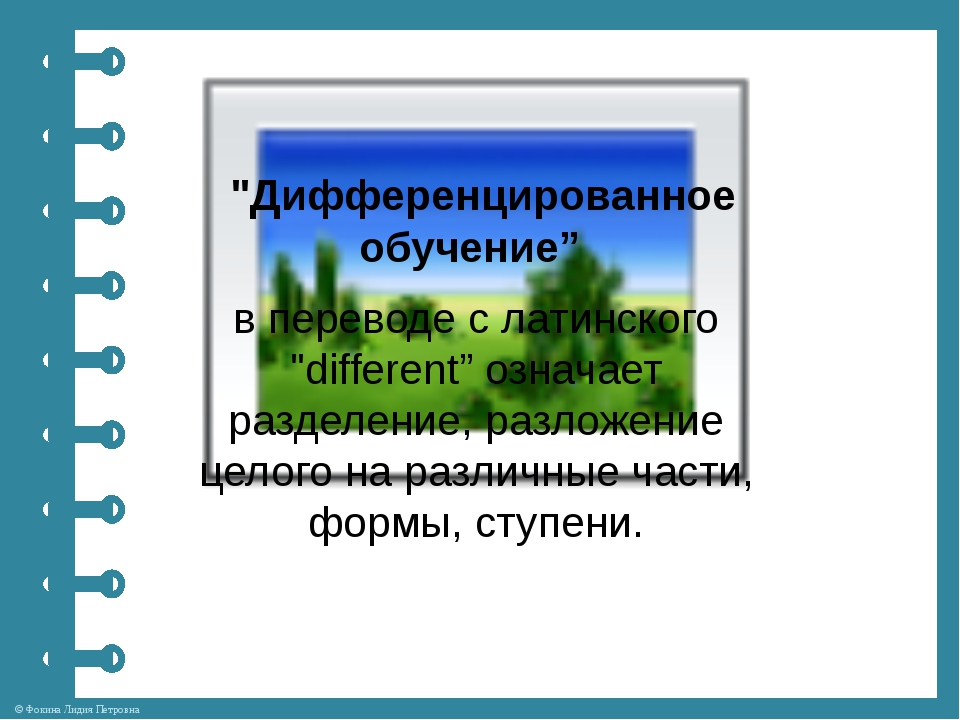 """""""Дифференцированное обучение"""" в переводе с латинского """"different"""" означает..."""