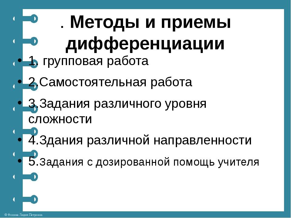 . Методы и приемы дифференциации 1. групповая работа 2.Самостоятельная работа...