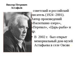 Виктор Петрович Астафьев советский и российский писатель (1924 -2001). Автор