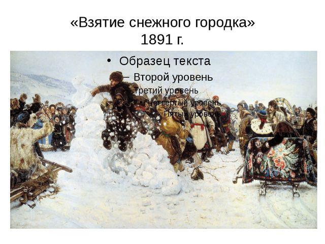 «Взятие снежного городка» 1891 г.