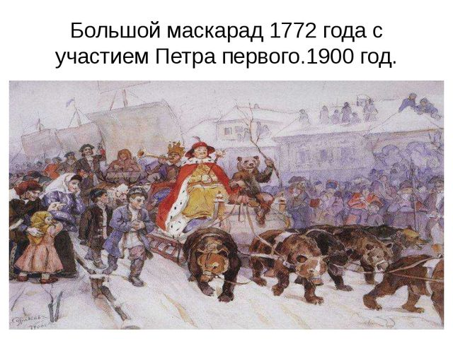 Большой маскарад 1772 года с участием Петра первого.1900 год.