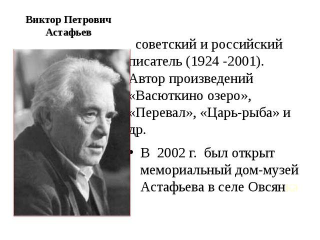 Виктор Петрович Астафьев советский и российский писатель (1924 -2001). Автор...