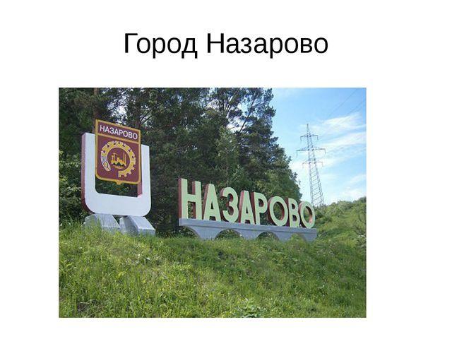 Город Назарово
