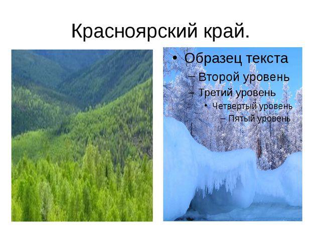 Красноярский край.