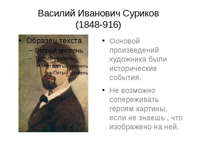 Василий Иванович Суриков (1848-916) Основой произведений художника были истор...