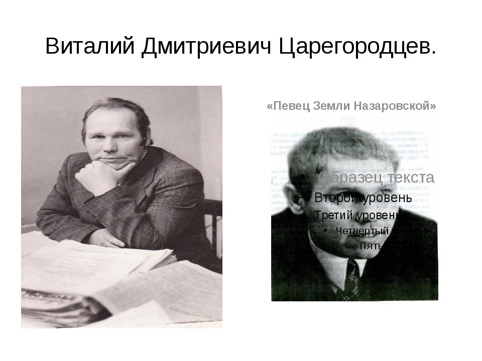 Виталий Дмитриевич Царегородцев. «Певец Земли Назаровской»