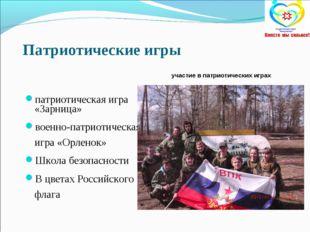 Патриотические игры патриотическая игра «Зарница» военно-патриотическая игра