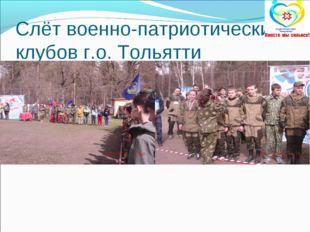 Слёт военно-патриотических клубов г.о. Тольятти