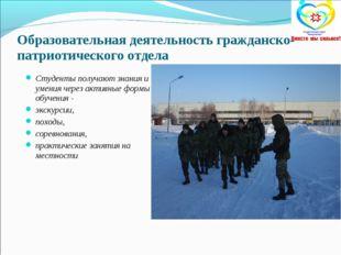 Образовательная деятельность гражданско-патриотического отдела Студенты получ