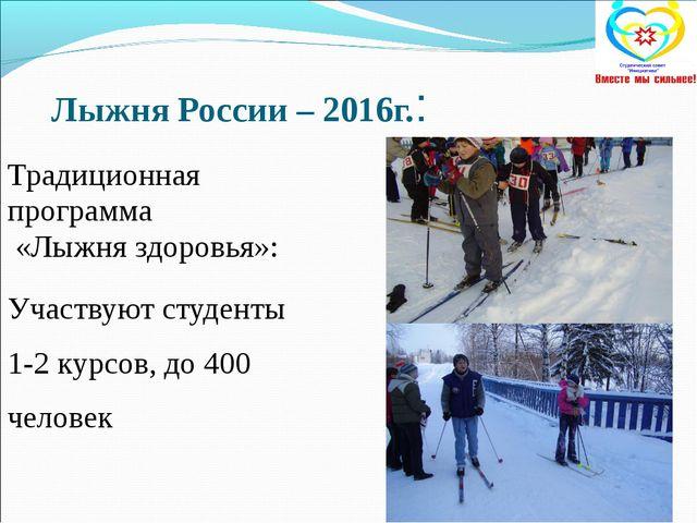 Лыжня России – 2016г.: Традиционная программа «Лыжня здоровья»: Участвуют сту...