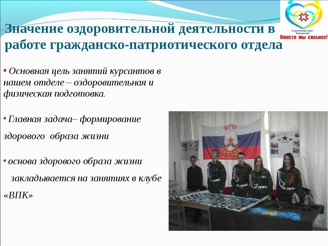 Значение оздоровительной деятельности в работе гражданско-патриотического отд...