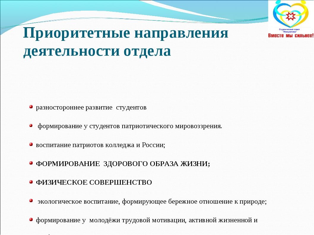 Приоритетные направления деятельности отдела разностороннее развитие студенто...